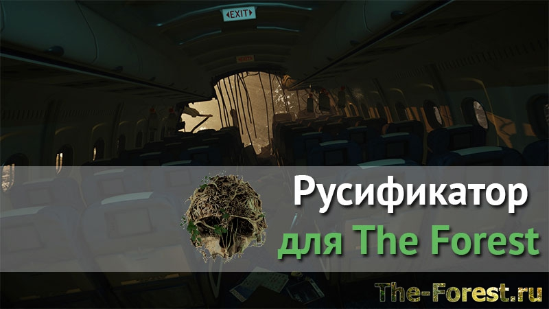 Скачать the forest rus игру